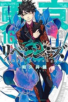 [和久井健]の東京卍リベンジャーズ(16) (週刊少年マガジンコミックス)