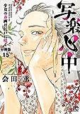 写楽心中 少女の春画は江戸に咲く【分冊版】 15 (ボニータ・コミックス)