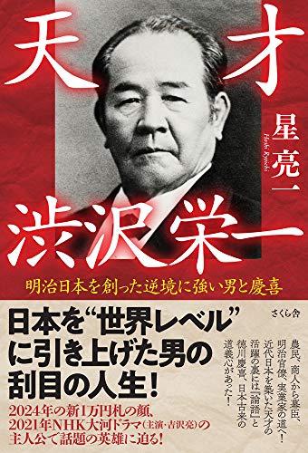 天才 渋沢栄一 ―明治日本を創った逆境に強い男と慶喜