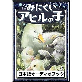 みにくいアヒルの子     きいろいとり文庫 その53              著者:                                                                                                                                 YellowBirdProject                               ナレーター:                                                                                                                                 田中嶋 健司,                                                                                        握☆飯太郎,                                                                                        萩原 ゆい,                   、その他                 再生時間: 18 分     レビューはまだありません。     総合評価 0.0