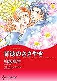 背徳のささやき (ハーレクインコミックス)