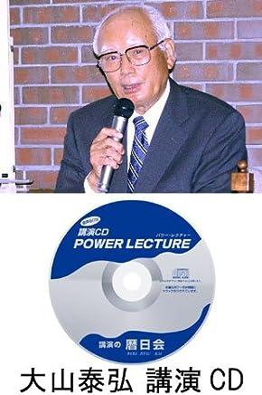 大山泰弘 働く幸せ~仕事でいちばん大切なこと~の著者【講演CD:日本で一番大切にしたい会社~社員の7割の知的障害者に働く喜び与えて~】