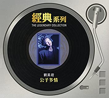 The Legendary Collection - Gong Zi Duo Qing