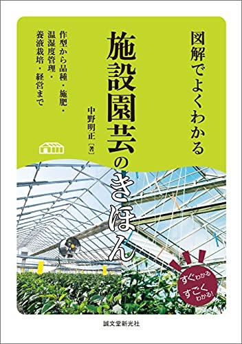 図解でよくわかる 施設園芸のきほん:作型から品種・施肥・温湿度管理・養液栽培・経営まで
