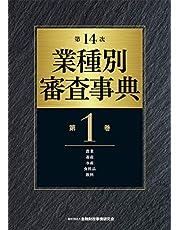 第14次 業種別審査事典(第1巻)【農業・畜産・水産・食料品・飲料 分野】