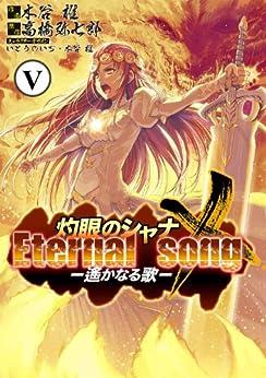 [木谷 椎, 高橋 弥七郎, いとう のいぢ]の灼眼のシャナX Eternal song -遙かなる歌-(5) (電撃コミックス)