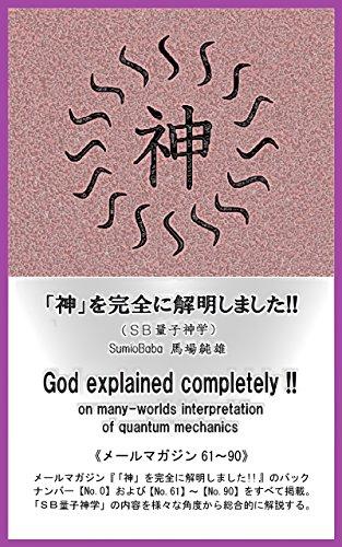 「神」を完全に解明しました!!(SB量子神学)《メールマガジン61~90》