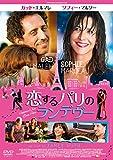 恋するパリのランデヴー[DVD]