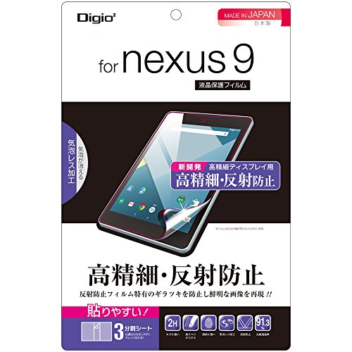 Nexus 9 用 液晶保護フィルム 高精細 反射防止 気泡レス加工 TBF-NX914FLH