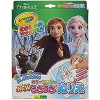 アナと雪の女王2 NEW うきうきぬりえカラーワンダー