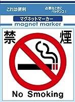 サインのコイケ マグネットマーカー・禁煙
