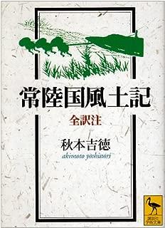 常陸国風土記 全訳注 (講談社学術文庫)