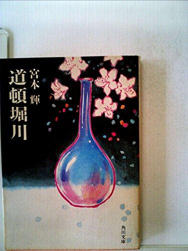 道頓堀川 (1983年) (角川文庫)