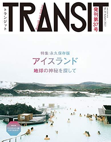 TRANSIT37号 アイスランド 地球の神秘を探して - ユーフォリアファクトリー