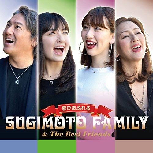スギモト☆ファミリー&The Best Friends