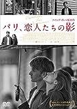 パリ、恋人たちの影[DVD]