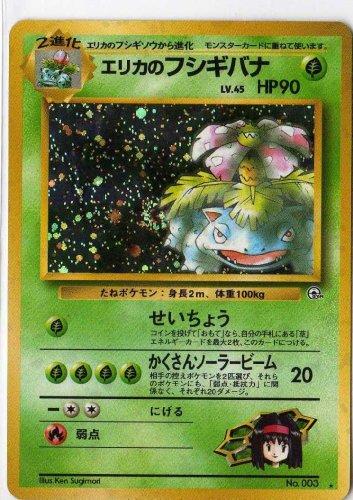 ポケモンカードゲーム 01g003_2 エリカのフシギバナ (特典付:限定スリーブ オレンジ、希少カード画像) 《ギフト》