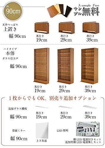 ほこりの入りにくい引戸タイプコレクションケース幅90cm奥行き39cm高さ180cm(ミディアム)