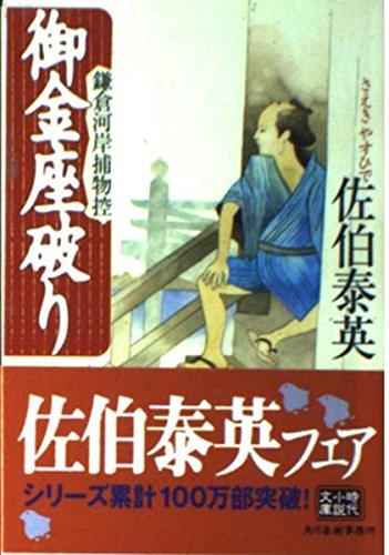御金座破り―鎌倉河岸捕物控 (ハルキ文庫―時代小説文庫)