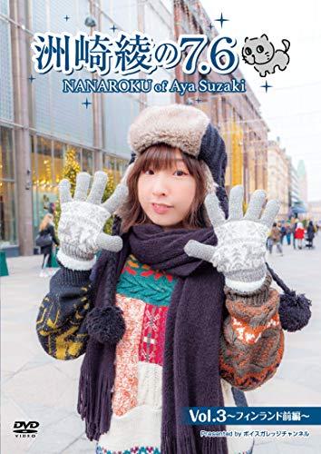 洲崎綾の7.6 Vol.3 ~フィンランド前編~ [DVD]