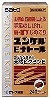 【第3類医薬品】ユンケルEナトール 240カプセル
