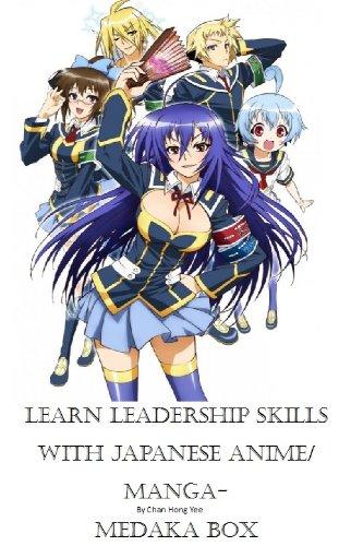 Learn leadership skills with Japanese anime/ manga- Medaka Box (Successful Business Secret series Book 2) (English Edition)