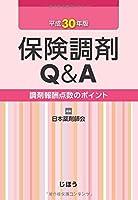 保険調剤Q&A 平成30年版 (調剤報酬点数のポイント)
