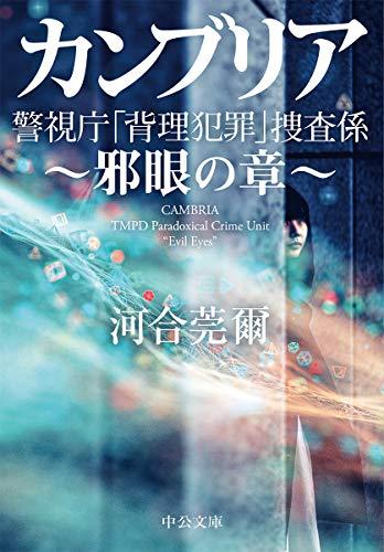 カンブリア 邪眼の章-警視庁「背理犯罪」捜査係 (中公文庫)