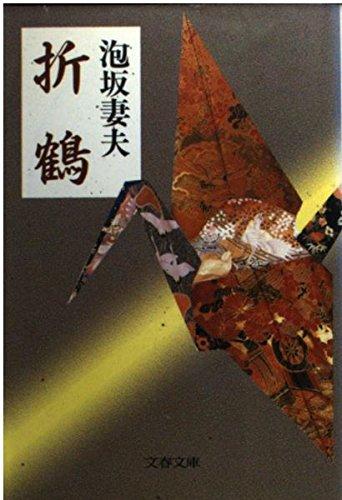折鶴 (文春文庫)