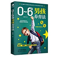 0 to 6 years old boy parenting method(Chinese Edition)