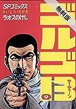 ゴルゴ13(9)【期間限定 無料お試し版】 (コミックス単行本)