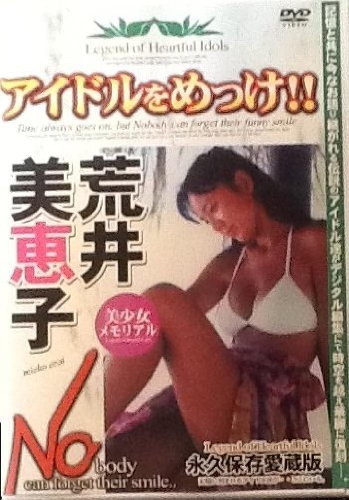 治世長椅子うめきアイドルをめっけ!! 荒井美恵子【DVD】AMS=02【DVD】