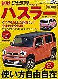 ニューカー速報プラス 第70弾 SUZUKI ハスラー (CARTOPMOOK)