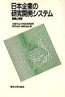 日本企業の研究開発システム―戦略と競争 (大阪市立大学経済研究所所報 (第44集))
