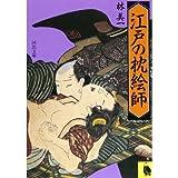 日本美術全集 15 北山・東山の美術
