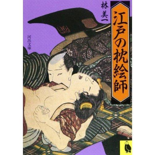 日本美術全集 15 北山・東山の美術の詳細を見る