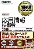 応用情報技術者 2009年度版 (情報処理教科書)