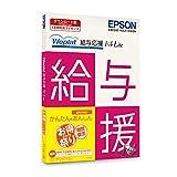 【旧商品】Weplat給与応援 R4 Lite | ダウンロード版 | お得祭り2019キャンペーン商品