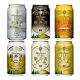 ビール 飲み比べ クラフトビール 詰め合せ 軽井沢ビール 地ビール 冬限定 冬紀行入り 350ml缶×6本