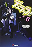 デュラララ!!×6 (電撃文庫)