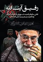 Comrade Ayatollah: Soviet kGB's Role In The Islamic Revolution and The Rise Of Khamenei To Power in Iran / رفیق آیت الله، نقش کاگ ب در انقلاب اسلامی و به قدرت رسیدن خامنه ای