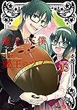 魔女の下僕と魔王のツノ 13巻 (デジタル版ガンガンコミックス)