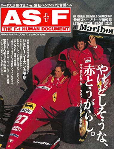 AS+F(アズエフ)1995 ストーブリーグ情報号 [雑誌]