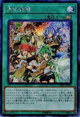 遊戯王 商品同梱カード 19YJ-JPT02 憑依覚醒【シークレットレア】