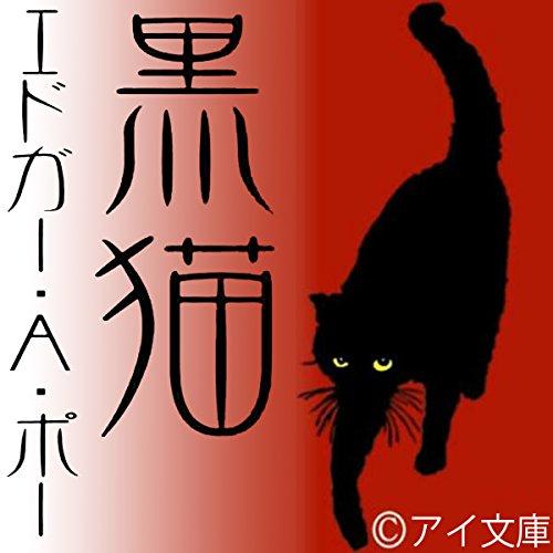 『黒猫』のカバーアート