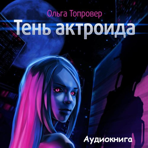 Ten' aktroida [The Actroid's Shadow] (Russian Edition) audiobook cover art