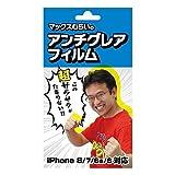 マックスむらいのアンチグレアフィルム (iPhone 8 / 7 / 6s / 6) サラサラ スマホ アプリ パズル ゲーム