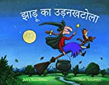 Room on the Broom (Hindi) wand Oct, 2020