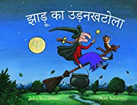 Room on the Broom (Hindi)