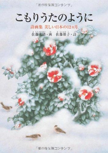 こもりうたのように―詩画集美しい日本の12ヵ月 (すずのねえほん)の詳細を見る